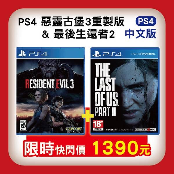 組合特價 全新 PS4 最後生還者 二部曲 中文一般版+PS4 惡靈古堡 3 重製版 中文一般版 兩片一組不拆賣