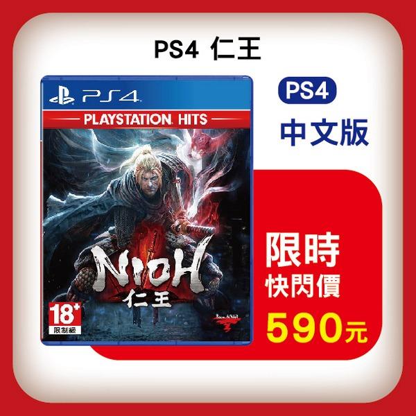 特價片 全新 PS4 原版遊戲片, 仁王 中文版(PlayStation Hits)
