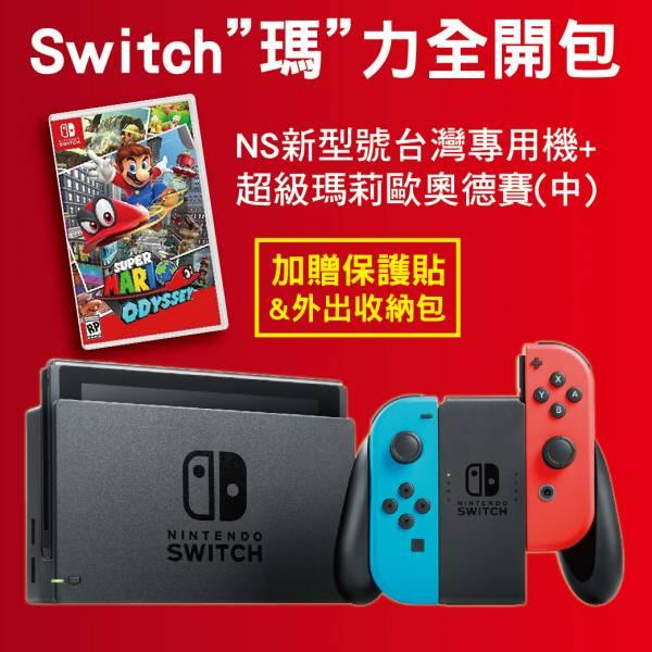瑪力全開包 全新任天堂 Switch 新型號台灣公司貨黑色主機+馬利歐奧德賽中文版+硬殼包包,送9H螢幕玻璃貼