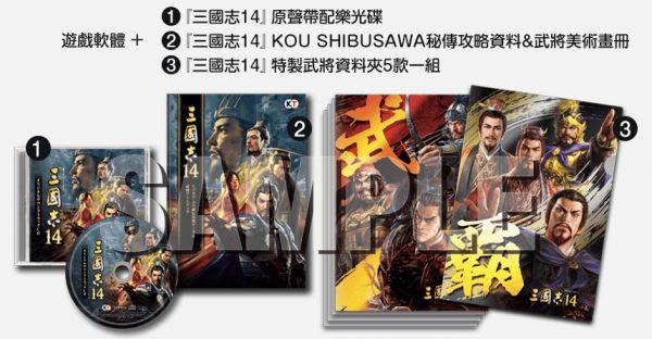 全新 PS4 原版遊戲片, 三國志 14 中文典藏版