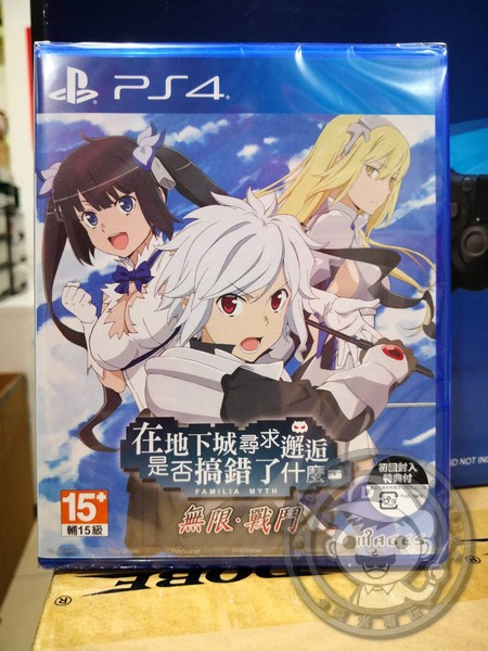 全新 PS4 原版遊戲片, 在地下城尋求邂逅是否搞錯了什麼 無限戰鬥 中文一般版