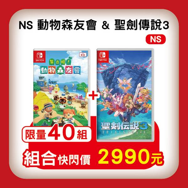 全新 NS Switch 原版遊戲, 集合啦!動物森友會 + 聖劍傳說3 中文版 兩片一組, 無額外贈品喔