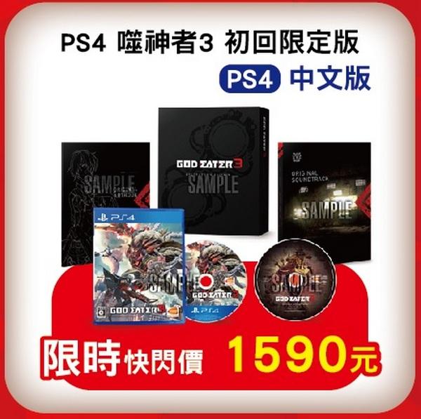 特價片 全新 PS4 原版遊戲, 噬神戰士3 噬神者3 God Eater 3 中文限定版