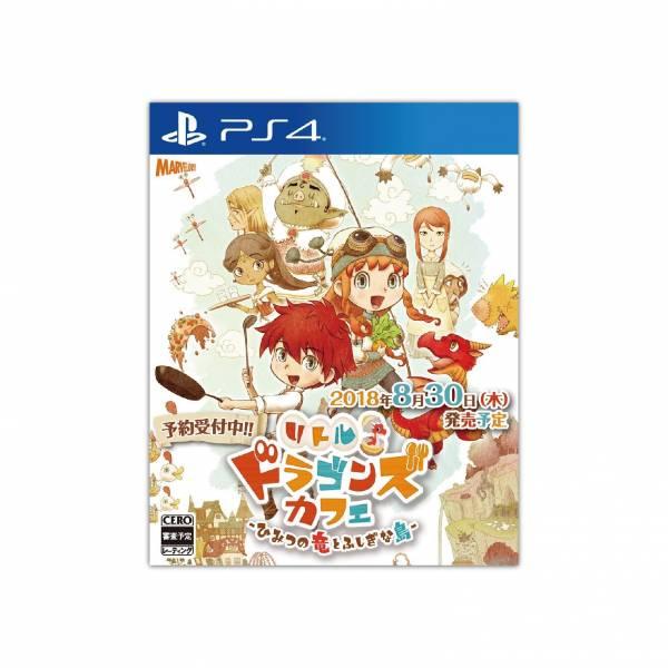 全新 PS4 原版遊戲片, 寶貝龍咖啡廳 -秘密之龍與驚奇島嶼- 中日文亞版
