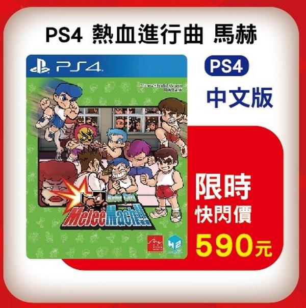 全新 PS4 原版遊戲片, 街頭大亂鬥進行曲馬赫!! 中文亞版
