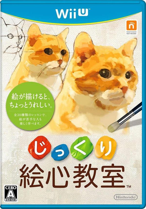 出清 全新 Wii U 原版遊戲片, 繪畫教室 じっくり絵心教室 純日版