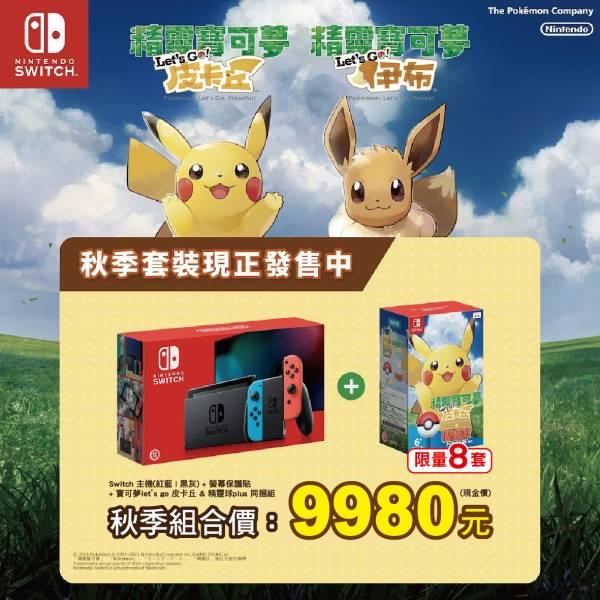 全新任天堂 Switch 新型號台灣公司貨電力加強版主機+寶可夢Lets GO皮卡丘精靈球同捆包+9H螢幕保護貼