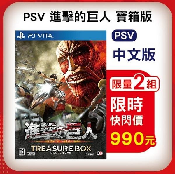 出清 全新 PSVITA 原版卡帶, 進擊的巨人 中文寶箱版, 無額外贈品囉