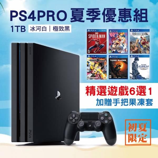 PS4 PRO 1TB 主機(黑色)+精選款中文版遊戲一片+手把果凍套,配套組(不拆賣), 隨貨附發票保固一年