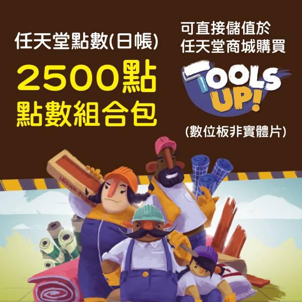 任天堂點數 1000點+1500點 各一張(日本帳號專用) 實體卡, 可換購 NS TOOLS UP 數位版遊戲