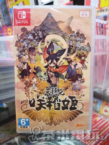 全新 Switch 遊戲卡帶, 天穗之咲稻姬 中文版, 無額外贈