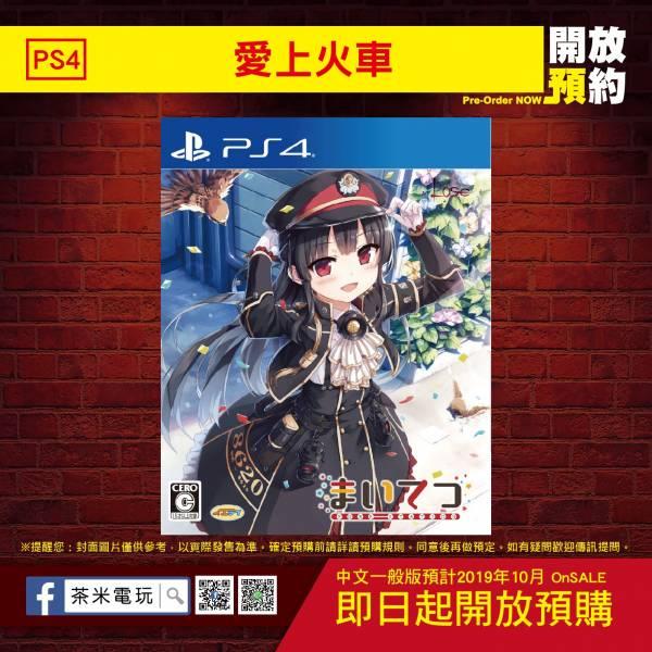 預購 全新 PS4 原版遊戲片, 愛上火車- PURE STATION - 中文版 [預計2019年10月上市]