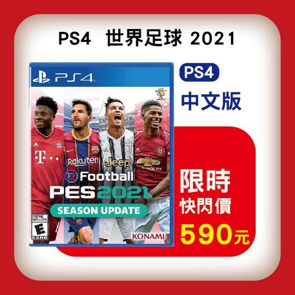 全新 PS4 原版遊戲片, 世界足球競賽 2021 SEASON UPDATE 中英文合版