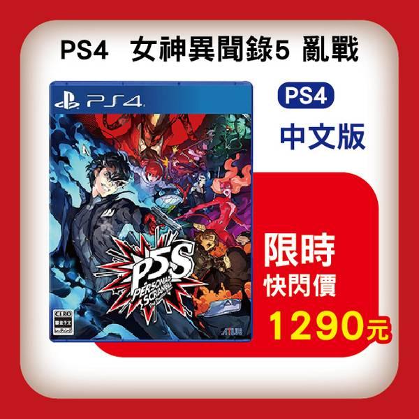 全新 PS4 原版遊戲片, 女神異聞錄 5 亂戰:魅影攻手 中文一般版