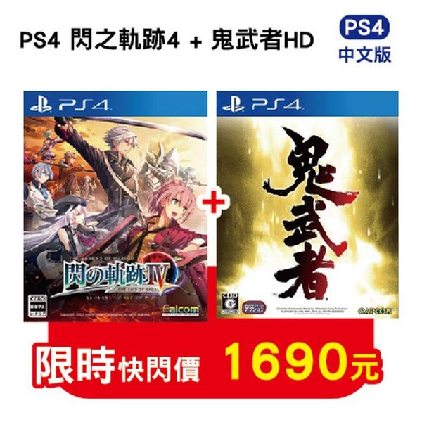 優惠組合 全新 PS4 原版片, 英雄傳說 閃之軌跡 IV 中文普通版+ 鬼武者 HD Remaster 中文版 不拆賣