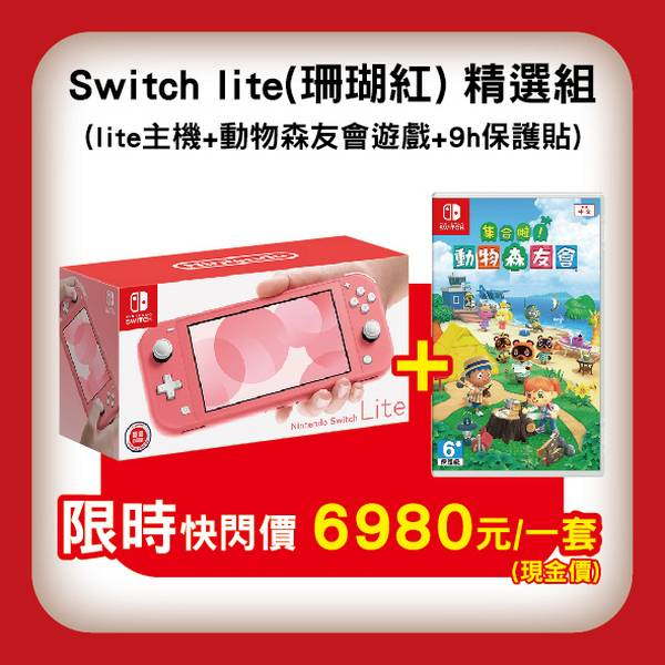 動森精選組 全新任天堂 Switch Lite 台灣公司貨主機(珊瑚紅)+動森片, 再送9H螢幕保護貼(不代貼)
