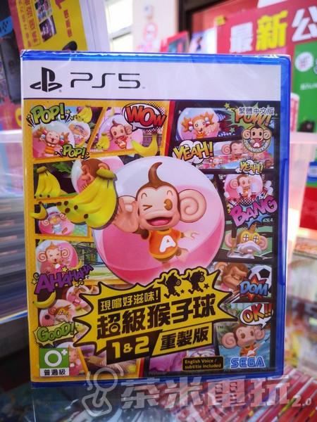 全新 PS5 原版遊戲片, 現嚐好滋味!超級猴子球 1&2 重製版 中文版