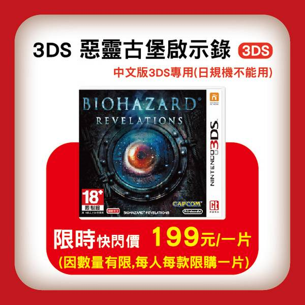 全新 3DS 原版卡帶, 惡靈古堡:啟示 繁體中文版, (限台灣區主機專用)