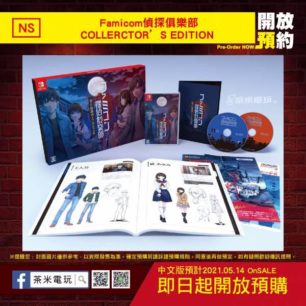 預購準備中 全新 NS 原版卡帶, Famicom偵探俱樂部COLLERCTOR'S EDITION 中文版