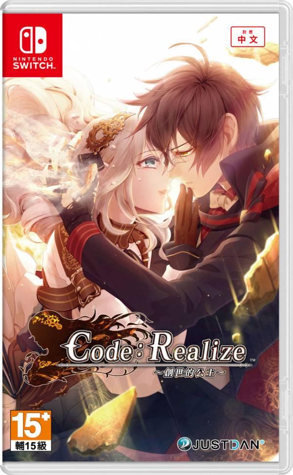 全新 NS 原版卡帶, Code:Realize ~創世的公主~ 中文一般版