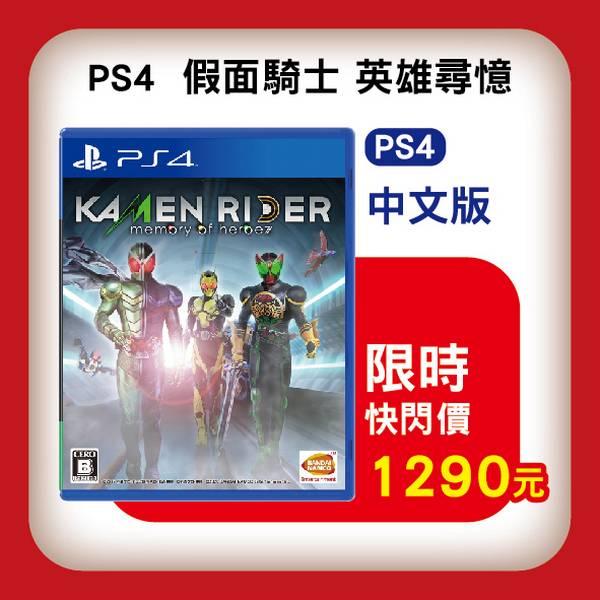 全新 PS4 遊戲片, 假面騎士英雄尋憶 中文版