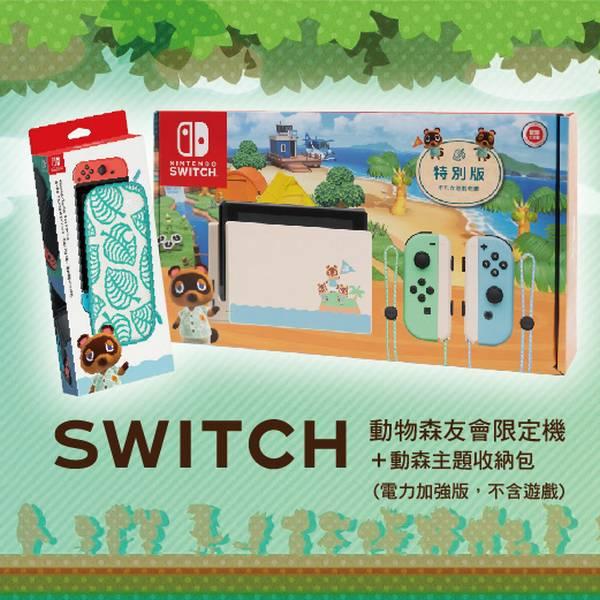 台灣公司貨 集合啦!動物森友會 特別款 Nintendo Switch 主機+收納包&保護貼 套裝組合, 無遊戲片