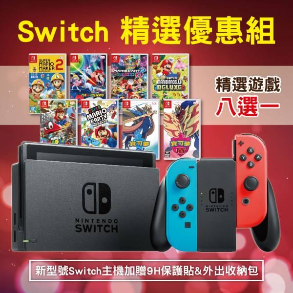 瑪莉歐精選組 全新任天堂 Switch 新型號台灣公司貨黑色主機+1片遊戲片, 再送9H螢幕保護貼+硬殼收納包