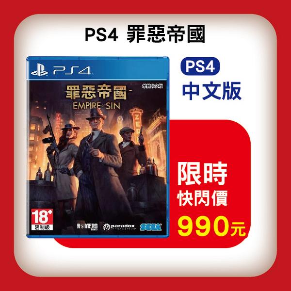 全新 PS4 原版遊戲片, 罪惡帝國 中文版