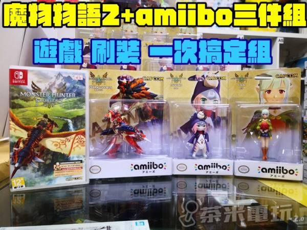 全新 NS 魔物獵人物語2 中文版+amiibo 破滅火龍+月路+艾娜, 共四樣 不拆賣
