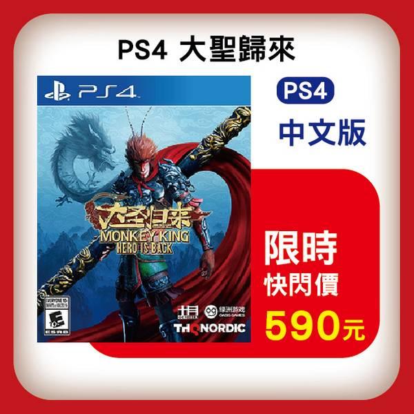 全新 PS4 原版遊戲片,西遊記之大聖歸來 中英日文版, 內附贈預購特典