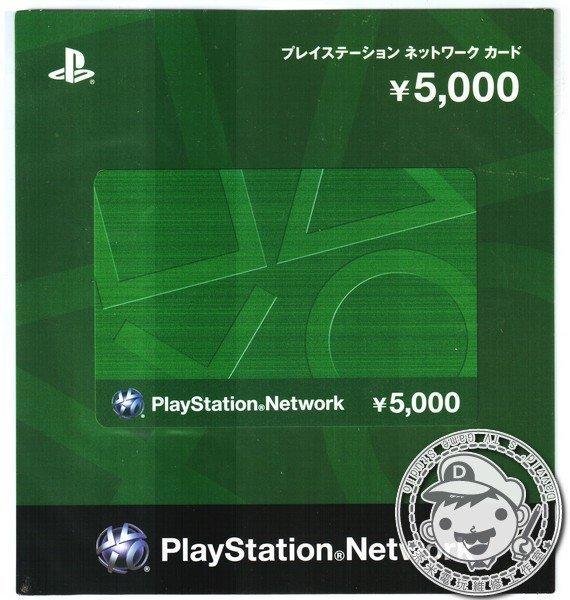 日本 SONY PSN 專用 購物平台 5000 日幣點數卡, 日帳專用 實體卡