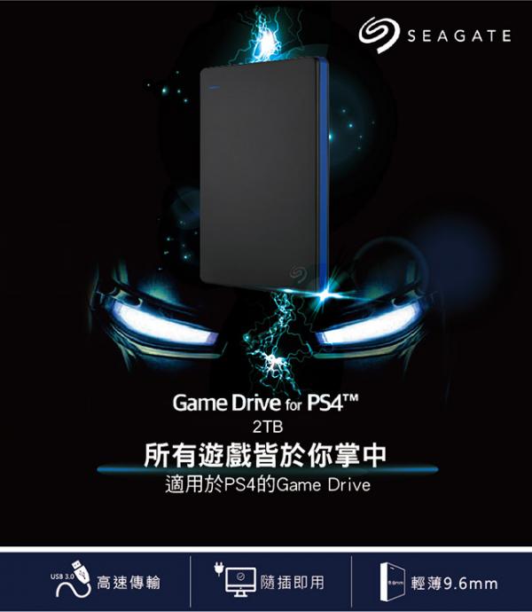 Seagate PS4 Game 2.5 2TB 行動硬碟, PS4 主機外接式擴充硬碟