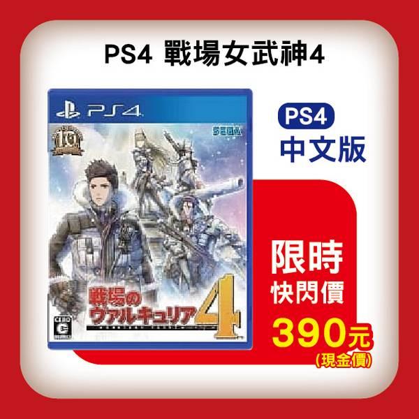 特價片 全新 PS4 原版遊戲片,戰場女武神 4 中文一般版