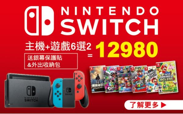 好很多優惠組 全新任天堂 Switch 台灣公司貨黑色主機+2片遊戲片, 再送螢幕保護貼+硬殼收納包