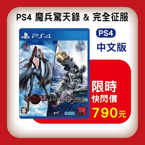 期間限定 全新 PS4 原版遊戲片, 魔兵驚天錄 & 完全征服 中文版