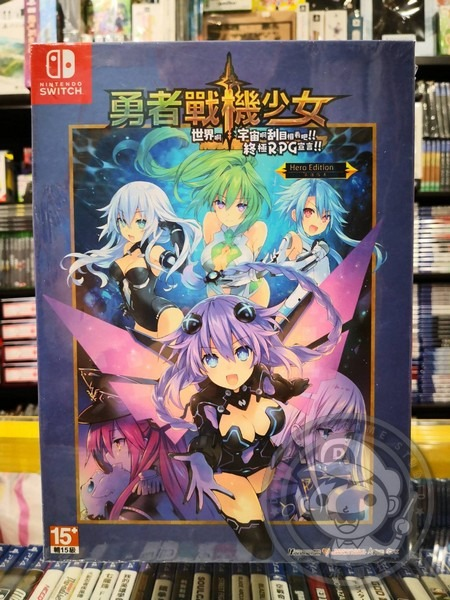 全新 NS 原版遊戲,勇者戰機少女 世界啊,宇宙啊,刮目相看吧!!終極 RPG 宣言 中文限定版