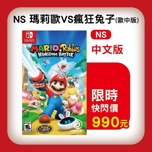 全新 NS 原版卡帶, 瑪利歐 + 瘋狂兔子 王國之戰 歐版包裝版(可更新中文字幕)