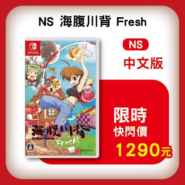 全新 NS 原版遊戲卡帶, 海腹川背 Fresh 中英日文合版(日文包裝)