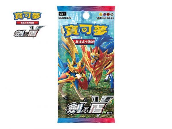 寶可夢集換式卡牌遊戲 擴充包「劍&盾」盒裝組(一盒內有30小包) 繁體中文版 整盒包裝不拆賣