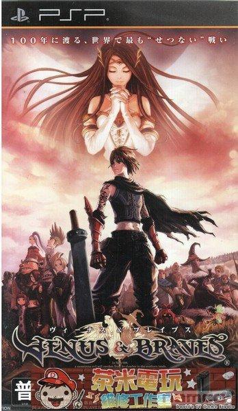 出清 全新 PSP 原版遊戲片, 神魔預言錄 亞日版
