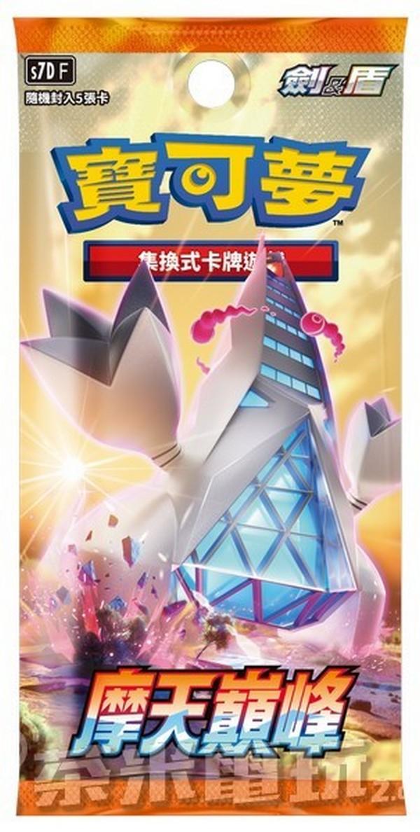 寶可夢 集換式卡牌遊戲 劍&盾 強化擴充包(S7)(一盒內有30小包)不拆賣