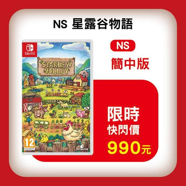全新 Switch 遊戲卡帶, 星露谷物語 Stardew Valley 簡體中文版