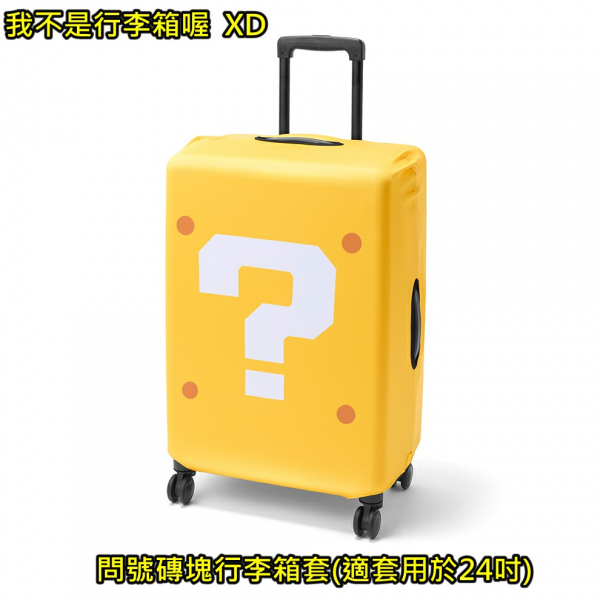 [預購] 任天堂原廠 超級瑪利歐旅行系列 問號磚塊行李箱套, 非行李箱喔 [預計2019年內上市]