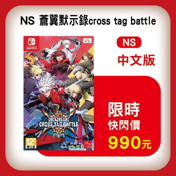 全新NS Switch原版遊戲,蒼翼默示錄 Cross Tag Battle 中文版, 沒有額外贈品