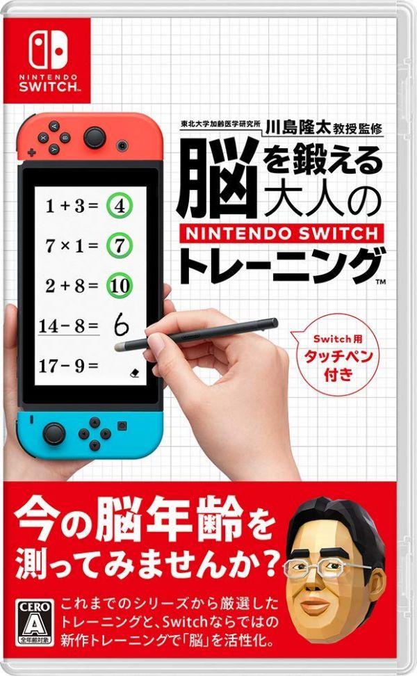 全新 NS 原版卡帶, 川島隆太教授監修 大人的 NS 腦力鍛鍊 日文版(沒中文)