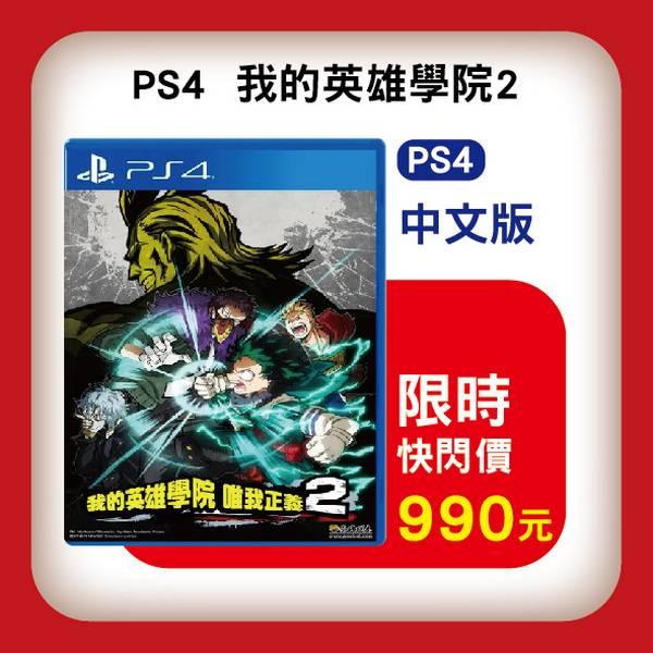 全新 PS4 原版遊戲片, 我的英雄學院 唯我正義 2 中文版