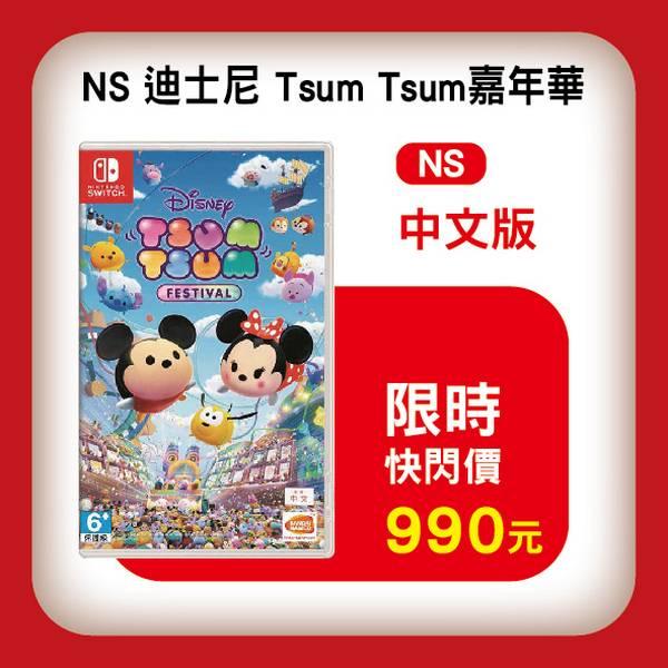 全新 NS 原版卡帶, 派對遊戲 迪士尼Disney Tsum Tsum 嘉年華 中文版