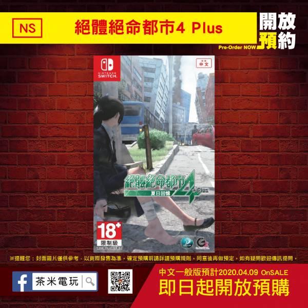 全新 Switch 卡帶, 絕體絕命都市 4 Plus:夏日回憶 中文版
