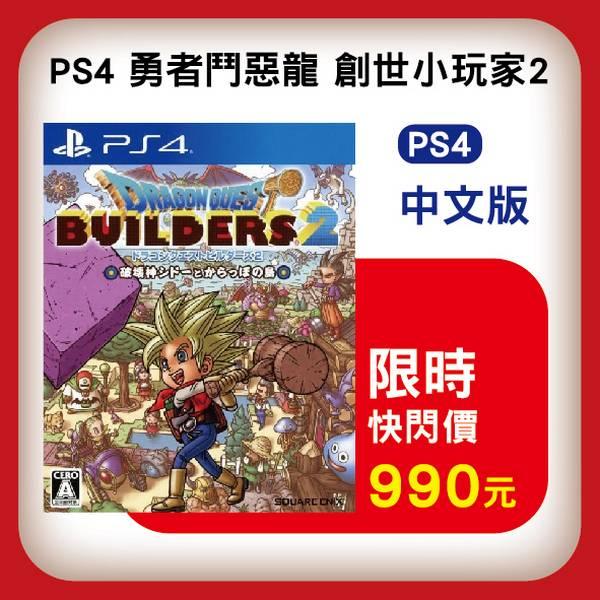 全新 PS4 原版遊戲, 勇者鬥惡龍 創世小玩家 2 破壞神席德與空蕩島 中文版, 非首批沒特典DLC囉
