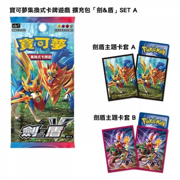 寶可夢集換式卡牌遊戲 擴充包「劍&盾」+ 劍盾主題卡套組